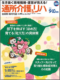 通所介護&リハ(日総研)