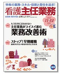 看護主任業務(日総研) 2013年11・12月号