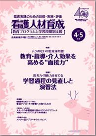 看護人材育成 (日総研)