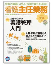 看護主任業務(日総研) 2013年9・10月号