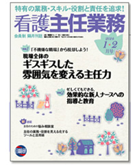 看護主任業務(日総研) 2014年1・2月号