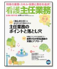 看護主任業務(日総研) 2014年3・4月号