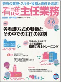 看護主任業務(日総研) 2014年5・6月号