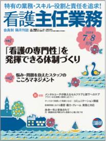 看護主任業務(日総研) 2014年7・8月号