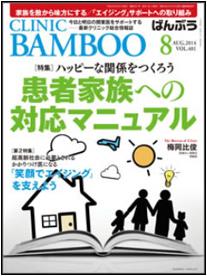 CLINIC BANBOO(日本医療企画)2014年8月号